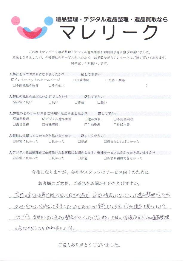 大阪府大阪市鶴見区今津北にて遺品整理・デジタル遺品整理を実施した時にお客様からいただいたアンケートです。