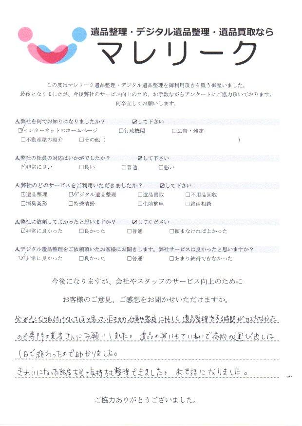 大阪府大阪市天王寺区東上町にて遺品整理・デジタル遺品整理を実施した時にお客様からいただいたアンケートです。