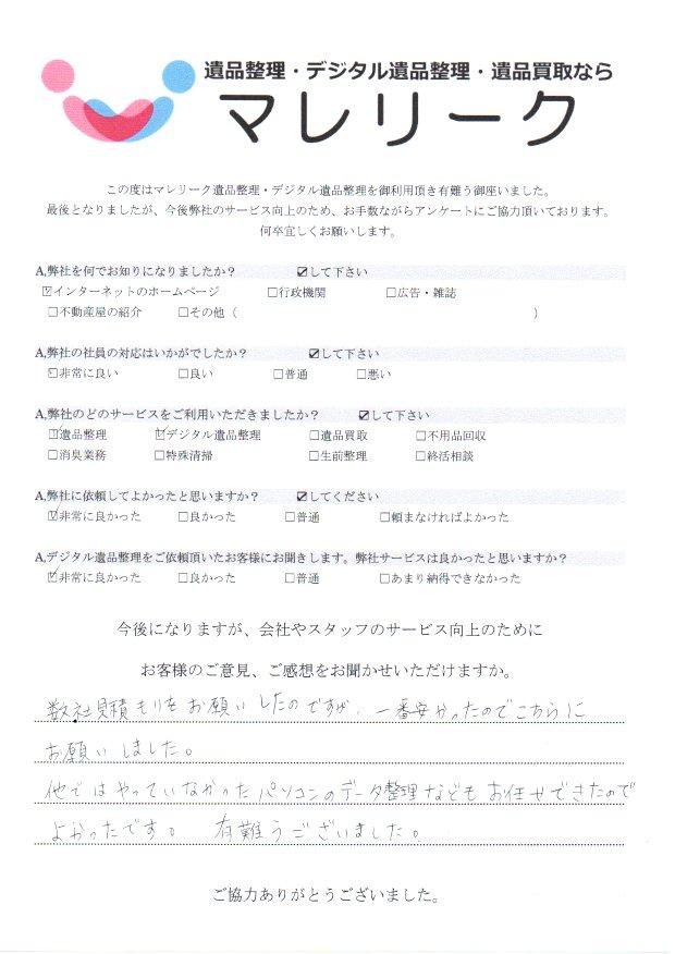 大阪府大阪市浪速区大国にて遺品整理・デジタル遺品整理を実施した時にお客様からいただいたアンケートです。