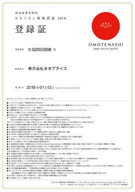 遺品整理マレリークは2018年に認証制度への登録を行い、「おもてなし規格認証2018」を取得いたしました。