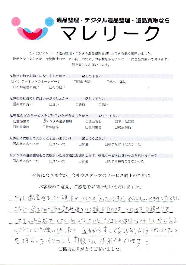 兵庫県小野市旭町より遺品整理・デジタル遺品整理のご依頼をいただきましてありがとうございました。
