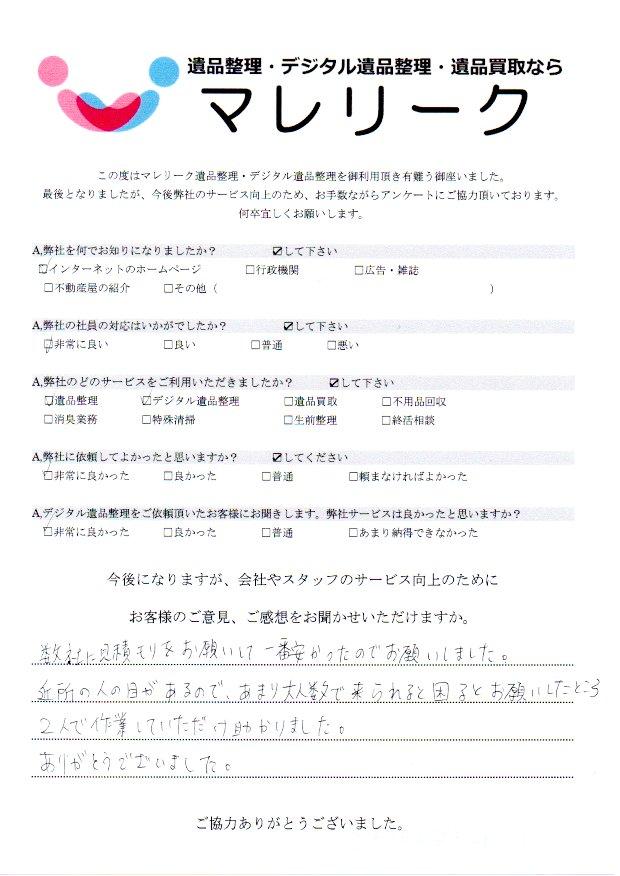 兵庫県伊丹市柏木町にて遺品整理・デジタル遺品整理を実施した時にお客様からいただいたアンケートです。