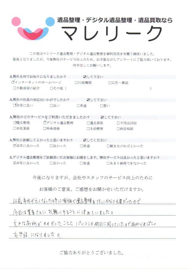 大阪府八尾市柏村町より遺品整理・デジタル遺品営利・遺品買取のご依頼をいただきましてありがとうございます。