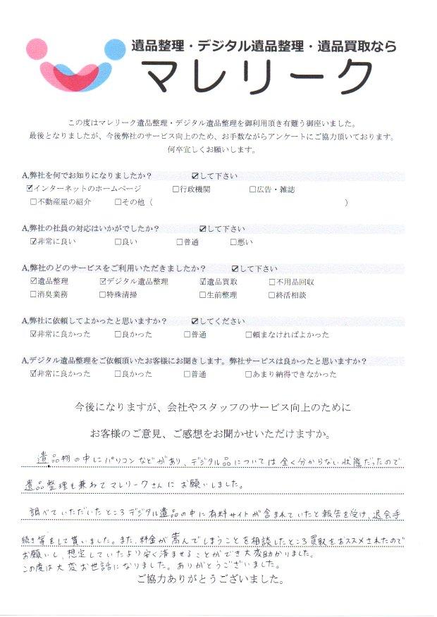 和歌山県新宮市下本町にて遺品整理・デジタル遺品整理・遺品買取を実施した時にお客様からいただいたアンケートです。