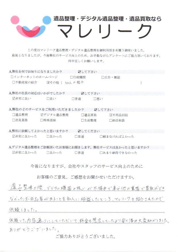奈良県香芝市上中にてデジタル遺品整理・不用品回収を実施した時にお客様からいただいたアンケートです。