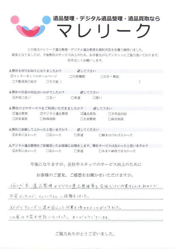 和歌山県岩出市大町遺品整理・デジタル遺品整理・遺品買取を実施した時にお客様からいただいたアンケートです。