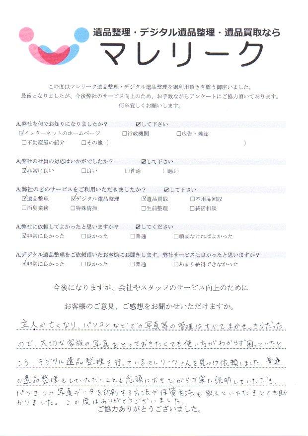 大阪府大阪市西成区岸里にて遺品整理・デジタル遺品整理・遺品買取を実施した時にお客様からいただいたアンケートです。