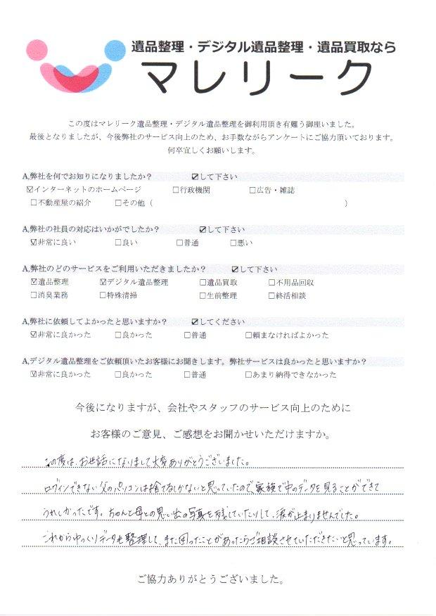 大阪市東淀川区井高野にて遺品整理・デジタル遺品整理を実施した時にお客様からいただいたアンケートです。