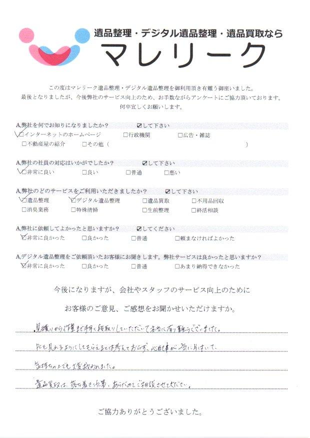 大阪府堺市西区宮下町にて遺品整理・デジタル遺品整理を実施した時にお客様からいただいたアンケートです。