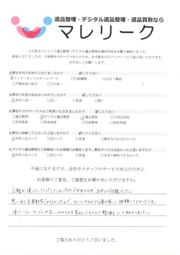 大阪市旭区生江にてデジタル遺品整理・遺品買取を実施した時にお客様からいただいたアンケートです。
