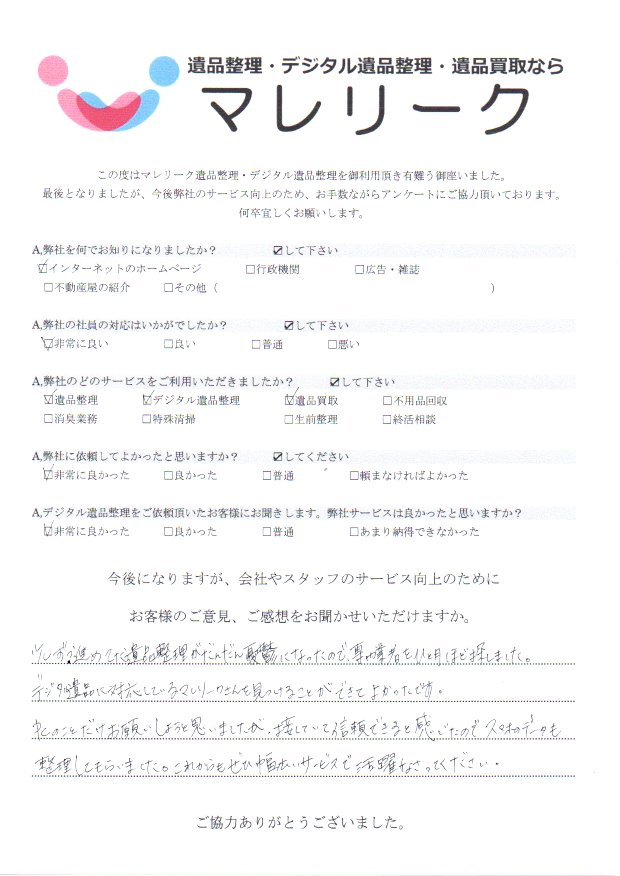 大阪府和泉市あゆみ野にて遺品整理・デジタル遺品整理・遺品買取をさせて頂きました。