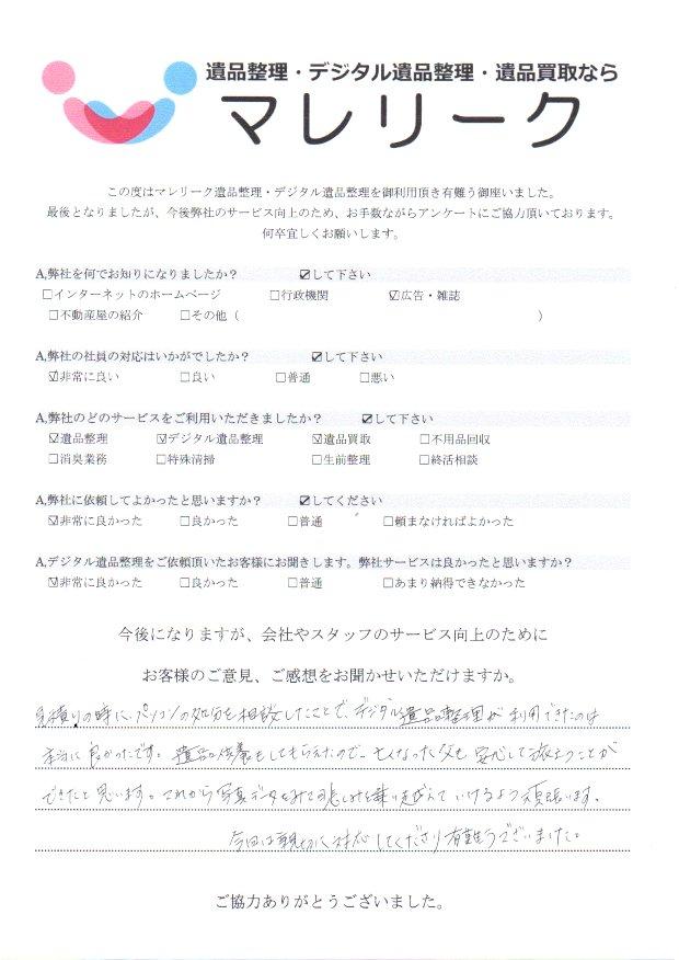 大阪府泉佐野市住吉町にて遺品整理・デジタル遺品整理・遺品買取をさせて頂きました。