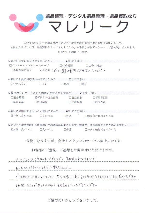 大阪府枚方市伊加賀南町にてデジタル遺品整理を実施した時にお客様からいただいたアンケートです。