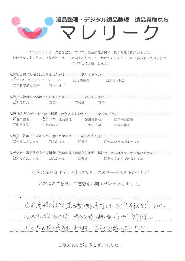 大阪府池田市井口堂にて遺品整理・デジタル遺品整理・遺品買取を実施した時にお客様からいただいたアンケートです。