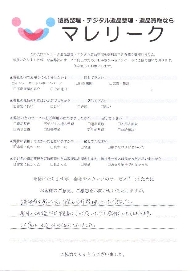 大阪市住之江区御崎にて遺品整理・デジタル遺品整理・遺品買取を実施した時にお客様からいただいたアンケートです。