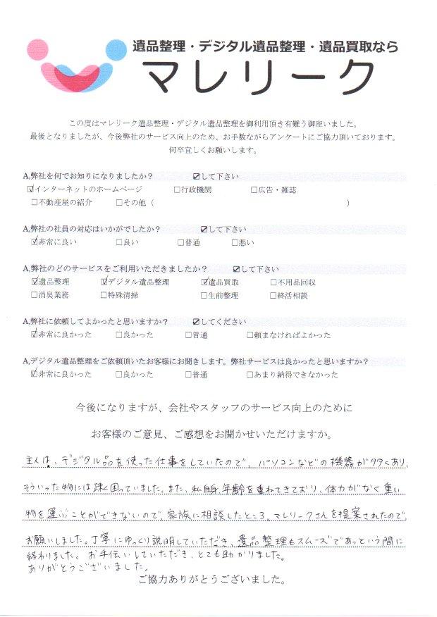 大阪府摂津市桜町にて遺品整理・デジタル遺品整理・遺品買取を実施した時にお客様からいただいたアンケートです。