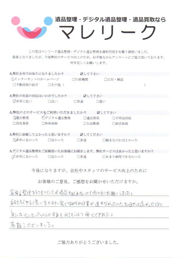 大阪府大阪狭山市今熊にて遺品整理・デジタル遺品整理を実施した時にお客様からいただいたアンケートです。