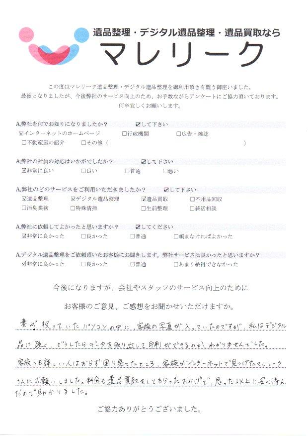 京都府京都市右京区谷口園町にて遺品整理・デジタル遺品整理・遺品買取を実施した時にお客様からいただいたアンケートです。