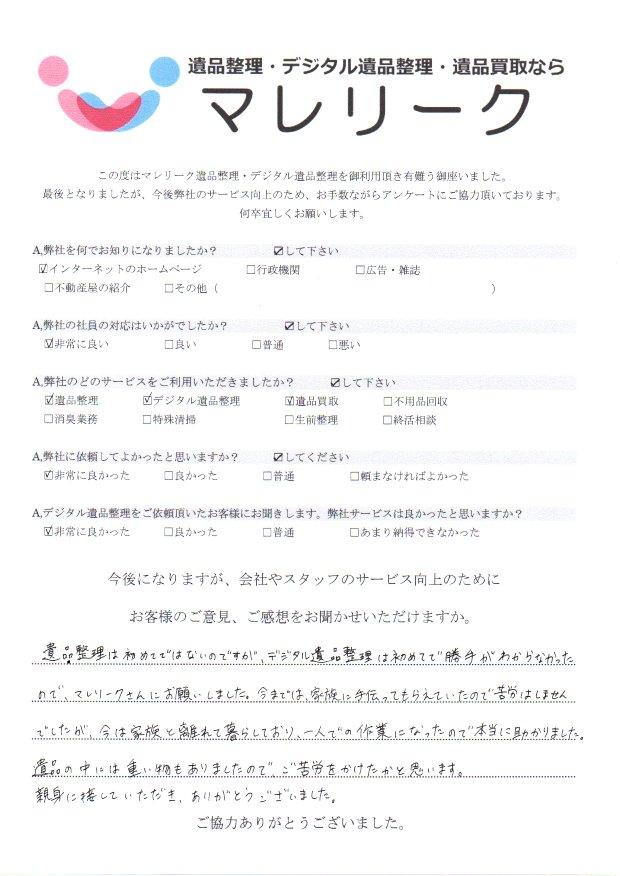 大阪府大阪市浪速区桜川にて遺品整理・デジタル遺品整理・遺品買取を実施した時にお客様からいただいたアンケートです。