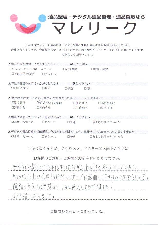 大阪府大阪市平野区背戸口にて遺品整理・デジタル遺品整理を実施した時にお客様からいただいたアンケートです。