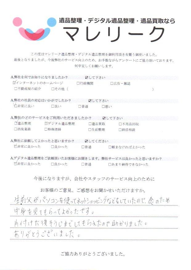 大阪府豊中市庄内東町にて遺品整理・デジタル遺品整理をさせて頂きました。