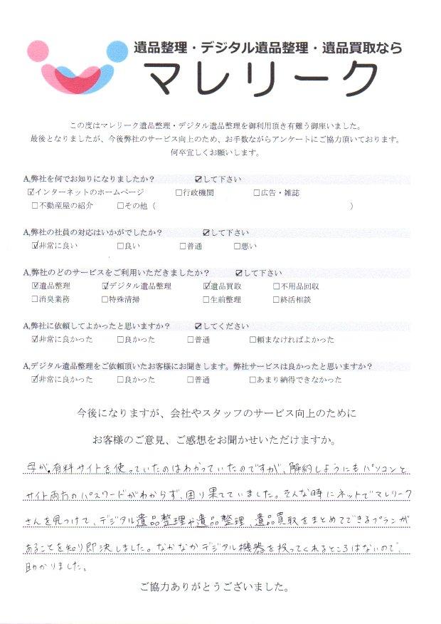 大阪府大阪市東住吉区矢田にて遺品整理・デジタル遺品整理・遺品買取を実施した時にお客様からいただいたアンケートです。