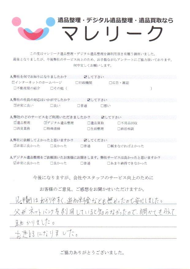 大阪府茨木市学園南町にて遺品整理・デジタル遺品整理を実施した時にお客様からいただいたアンケートです。