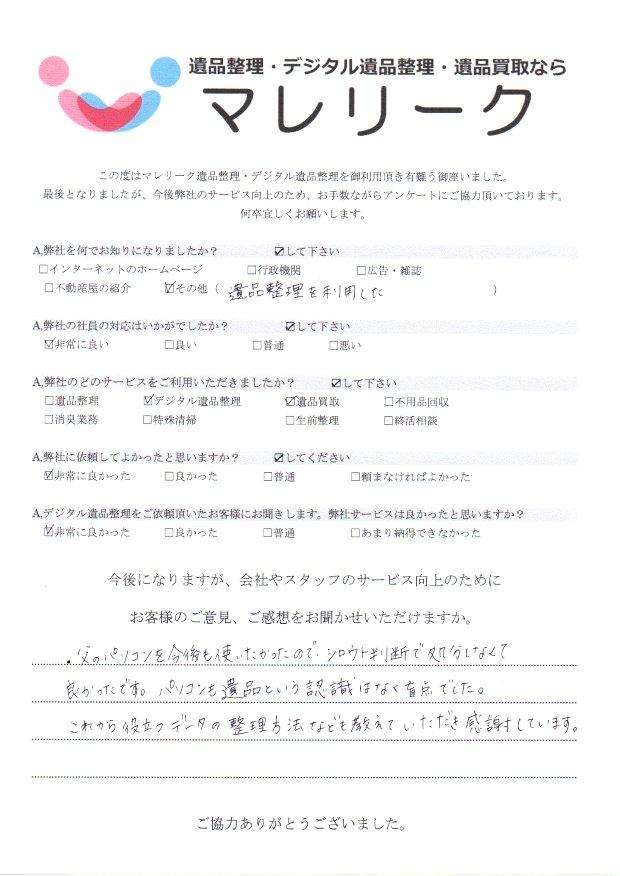 大阪府四條畷市蔀屋本町にてデジタル遺品整理・遺品買取をさせて頂きました。