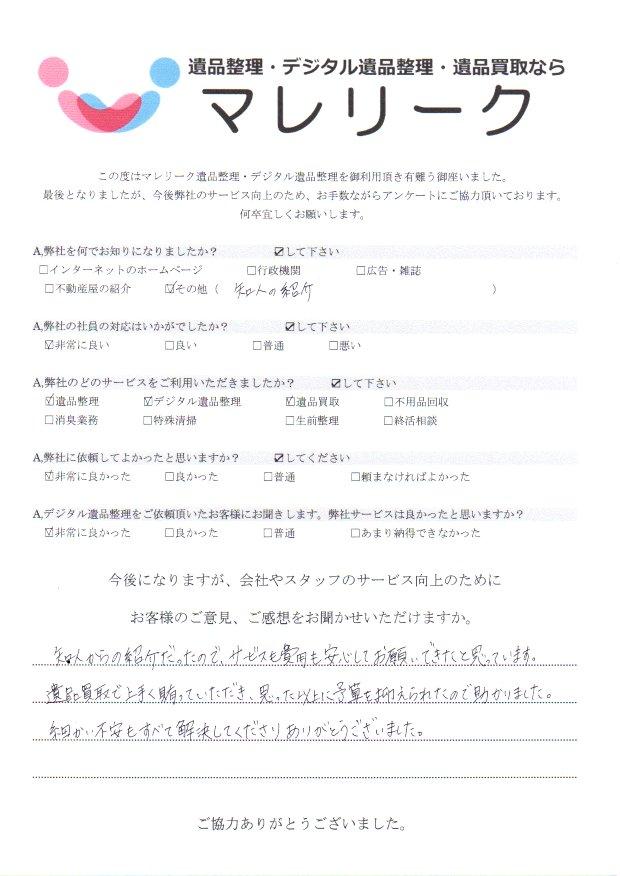 大阪府堺市北区船堂町にて遺品整理・デジタル遺品整理・遺品買取を実施した時にお客様からいただいたアンケートです。