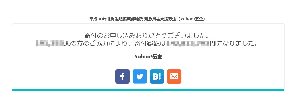 マレリークは「平成30年北海道胆振東部地震 緊急災害支援募金」に寄付しました。