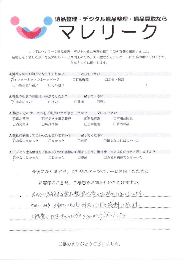 大阪府大阪市住之江区泉にて遺品整理・デジタル遺品整理・遺品買取を実施した時にお客様からいただいたアンケートです。