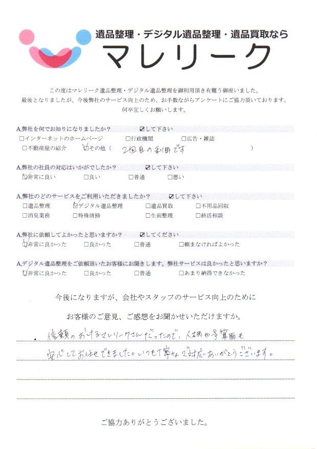 大阪府寝屋川市上神田にてデジタル遺品整理を実施した時にお客様からいただいたアンケートです。