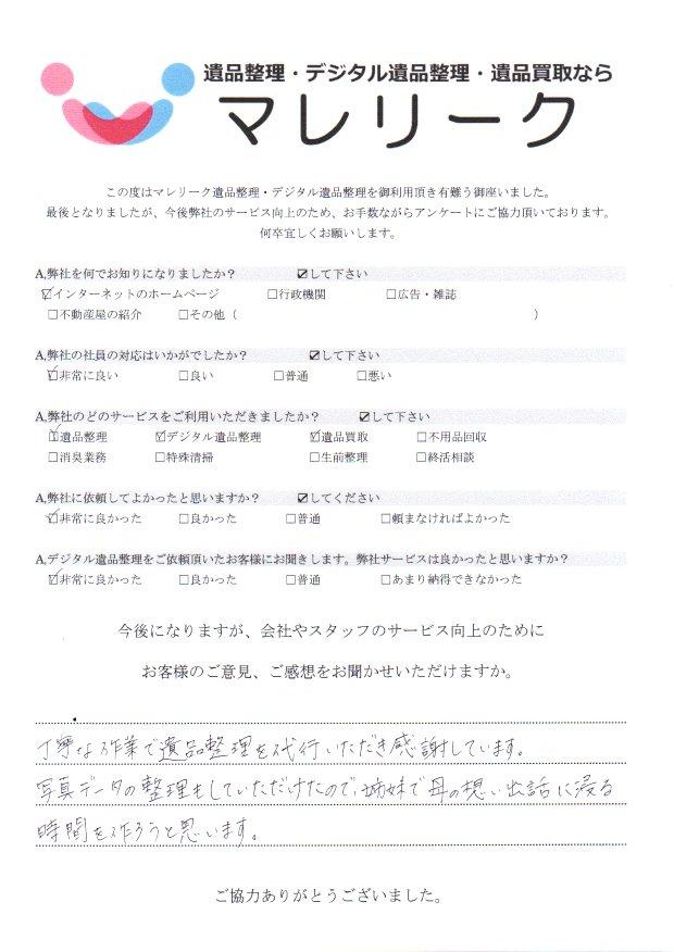 兵庫県尼崎市御園にて遺品整理・デジタル遺品整理・遺品買取をさせて頂きました。