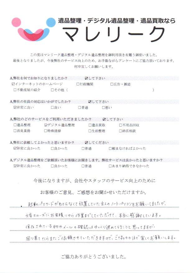 兵庫県西宮市六軒町にてデジタル遺品整理をさせて頂きました。