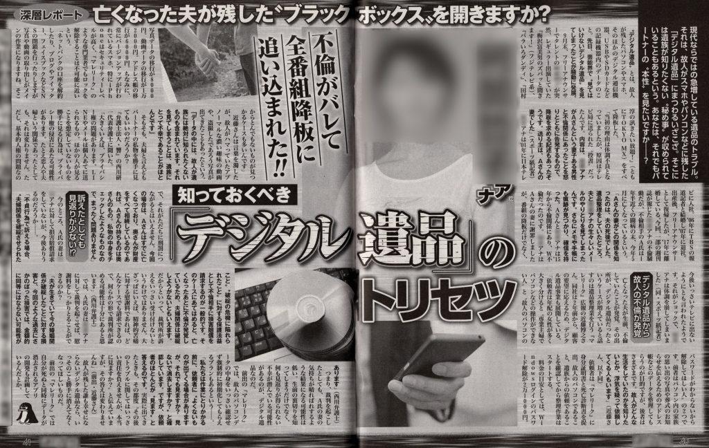 「週刊女性」(11/6号)にマレリークが取材協力した記事が掲載されました