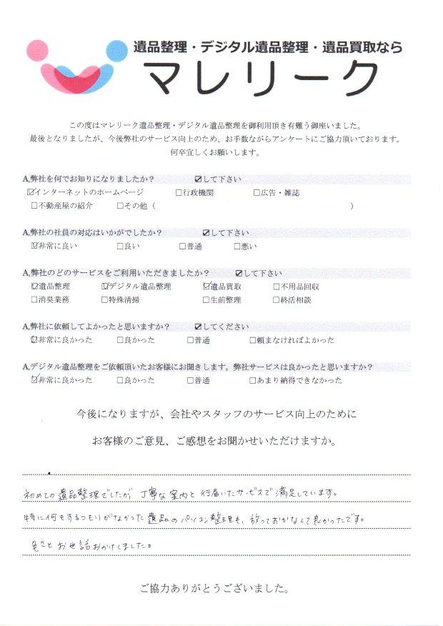 大阪府東大阪市島之内にて遺品整理・デジタル遺品整理・遺品買取を実施した時にお客様からいただいたアンケートです。