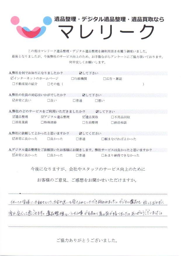 兵庫県芦屋市竹園町にて遺品整理・デジタル遺品整理・遺品買取をさせて頂きました。
