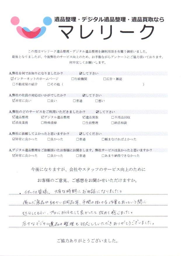 奈良県奈良市鉢伏町にて遺品整理・デジタル遺品整理・遺品買取をさせて頂きました。