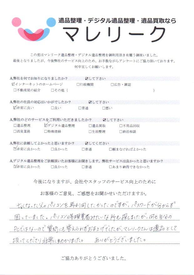 大阪府大阪市西成区にてデジタル遺品整理を実施した時にお客様からいただいたアンケートです。