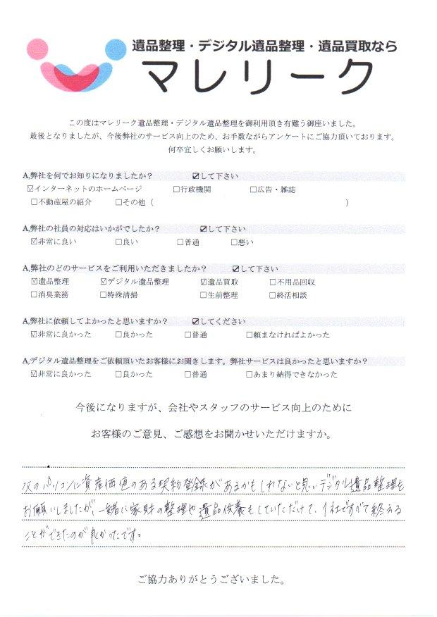 京都府京都市伏見区榎町にて遺品整理・デジタル遺品整理・遺品買取を実施した時にお客様からいただいたアンケートです。