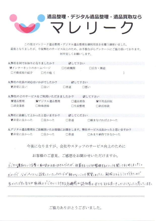 大阪府箕面市外院にて遺品整理・デジタル遺品整理・不用品回収をさせて頂きました。