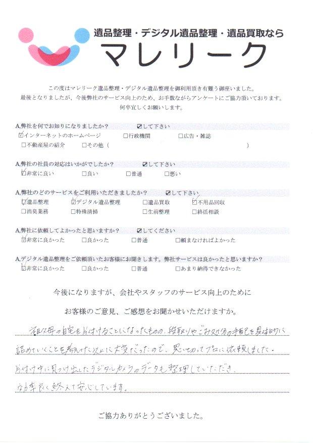 滋賀県湖南市三雲にて遺品整理・デジタル遺品整理・不用品回収をさせて頂きました。