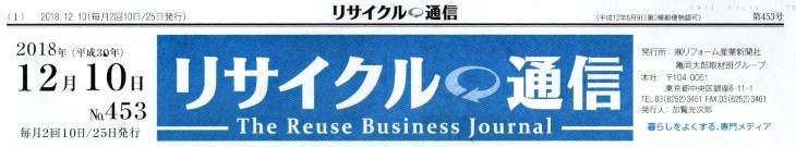 12月10日付リユース業界の専門新聞「リサイクル通信」にマレリークが掲載されました。