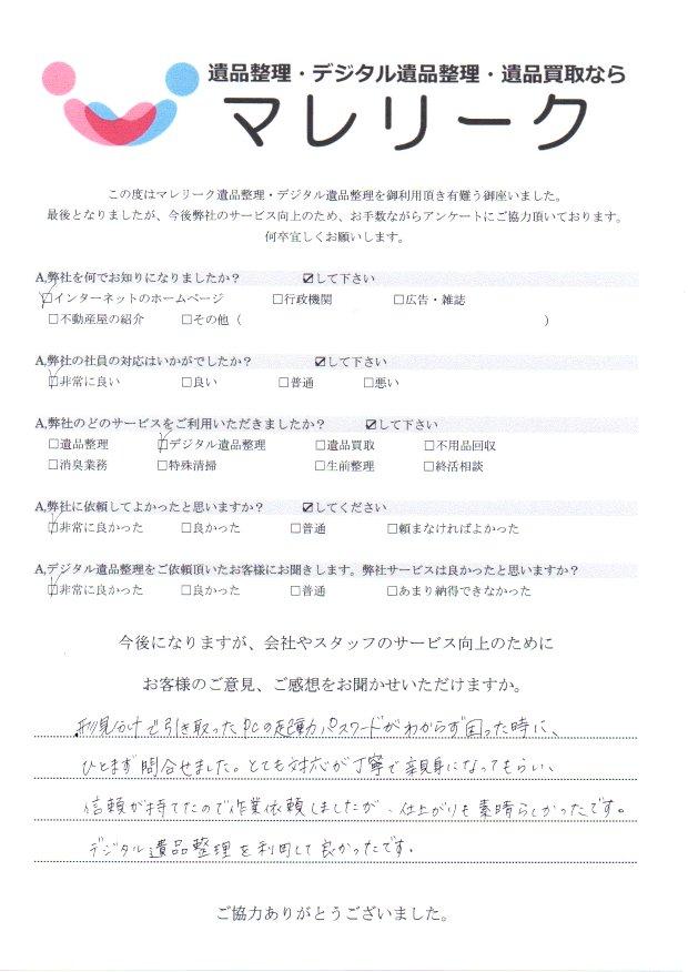 大阪市西淀川区千舟にてデジタル遺品整理をさせて頂きました。