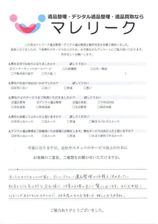 大阪府泉大津市南曾根にて遺品整理・デジタル遺品整理・遺品買取をさせて頂きました。