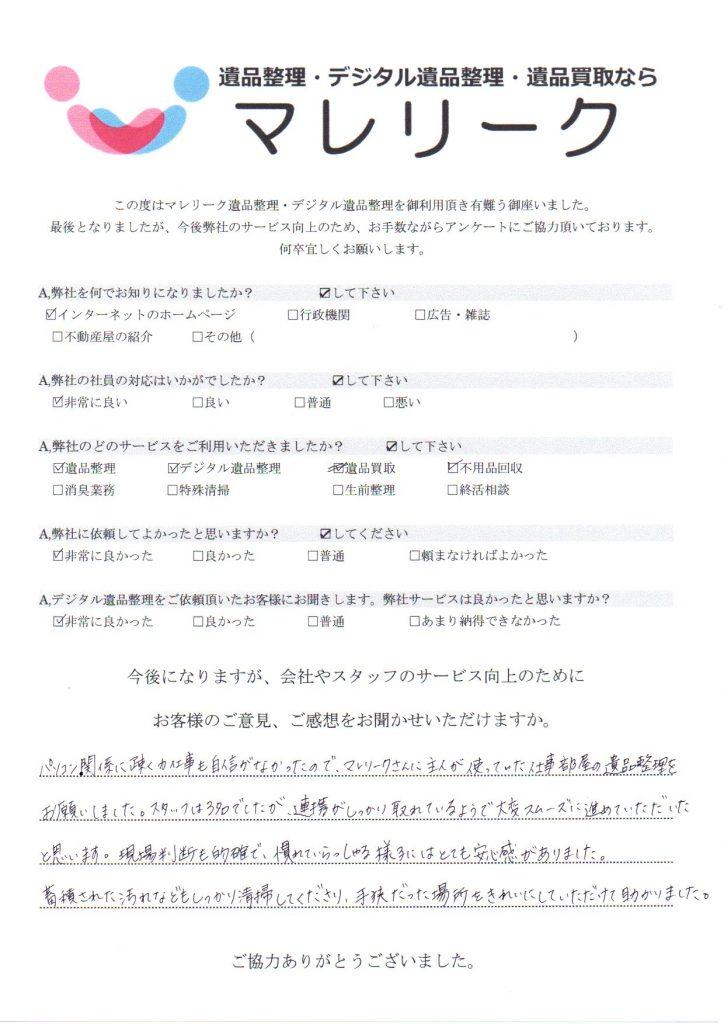 大阪府泉南市男里にて遺品整理・デジタル遺品整理・不用品回収をさせて頂きました。