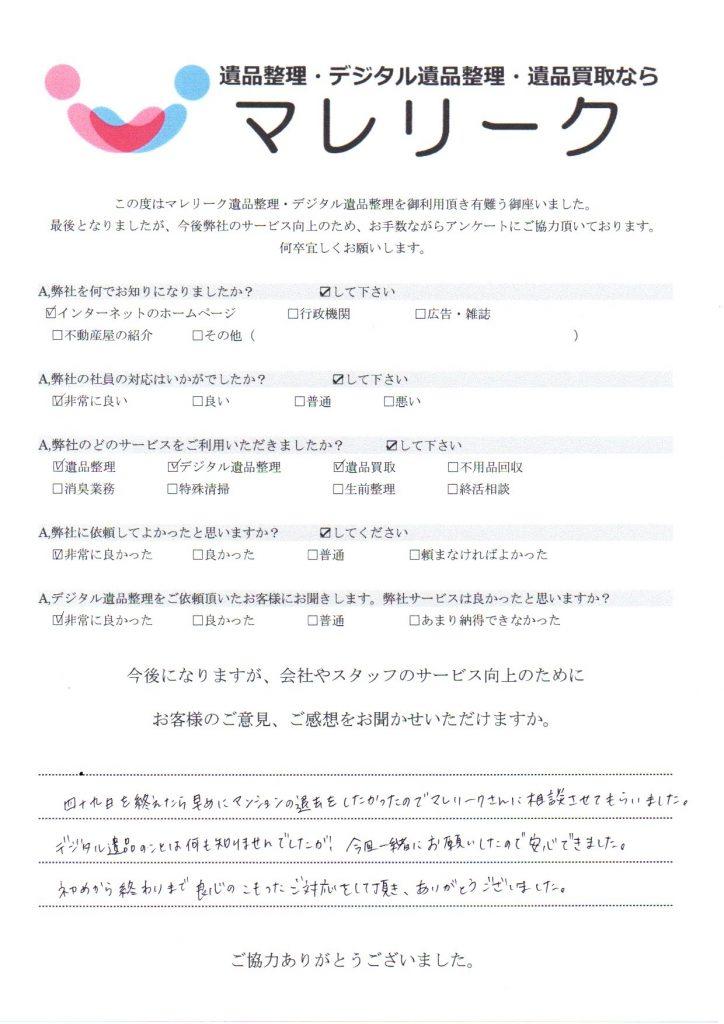 大阪府守口市八島町にて遺品整理・デジタル遺品整理・遺品買取を実施した時にお客様からいただいたアンケートです。
