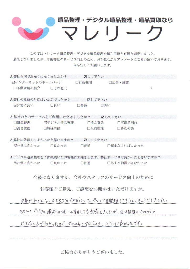 大阪府藤井寺市西古室で実施したデジタル遺品整理のアンケートです。