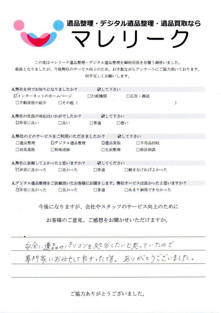 大阪府大阪市西区境川にてデジタル遺品整理・遺品買取をさせて頂きました。