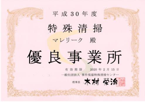 遺品整理マレリーク大阪は一般社団法人 事件現場特殊清掃センターより「平成30年度 特殊清掃 優良事業所」の認定をいただきました。